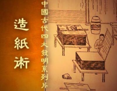 前沿訪談:中國四大發明 - 造紙術(特別節目)