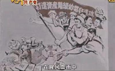 【九評共產黨】之三:評中國共產黨的暴政