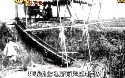 【九評共產黨】之二:評中國共產黨是怎樣起家的