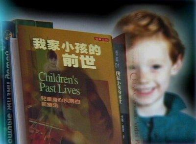 【前沿訪談】兒童轉世現象研究
