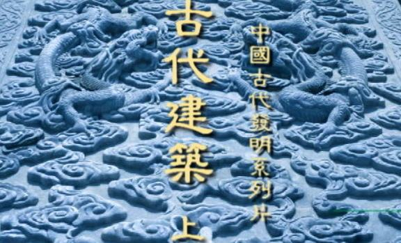 【中國古代文化系列】 古代建築術(上)