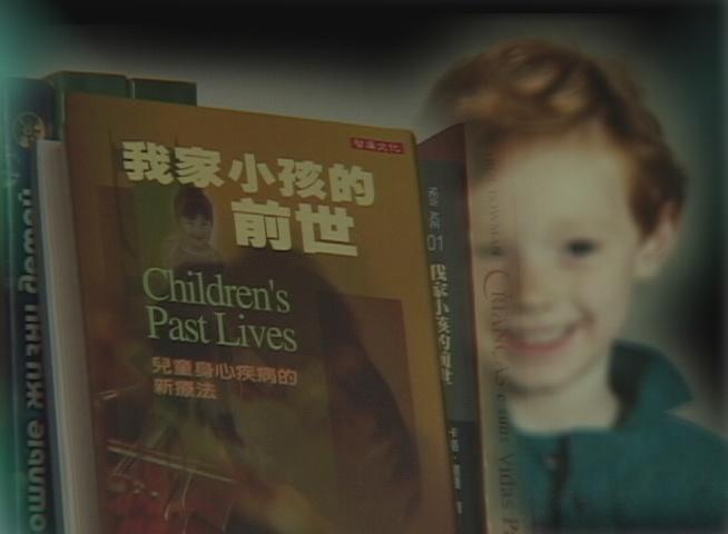 前沿訪談:兒童轉世現像研究