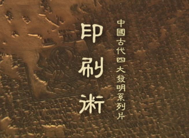 【中國古代文化系列】 印刷術(中、英)