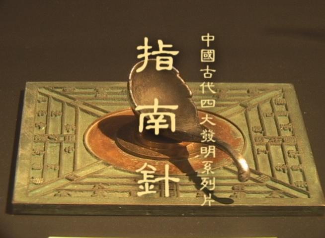 中國古代文化系列:指南針(中、英)