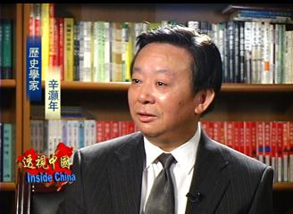 【透視中國】辛灝年:受騙的不僅僅是中國人