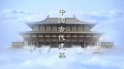 【中國古代發明系列】古代建築術(下)
