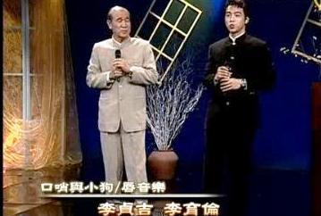唇音樂(下)訪李貞吉 / 李育倫