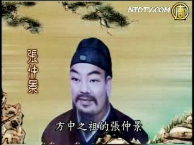 【認識中醫】名醫故事-張仲景 / 松果體