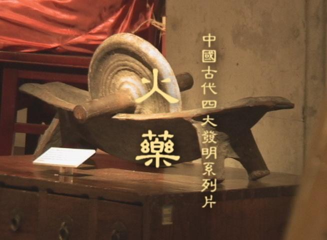 【中國古代發明系列】火藥