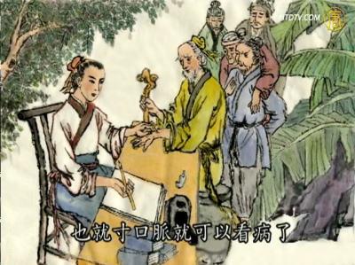 【認識中醫】名醫故事-扁鵲 / 胃