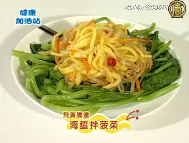 健康加油站:飛黃騰達-海蜇拌菠菜