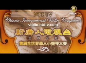 【全世界華人小提琴大賽】小提琴之旅 (一)                   大賽評委 林家綺介紹小提琴大賽情況以及參賽曲目