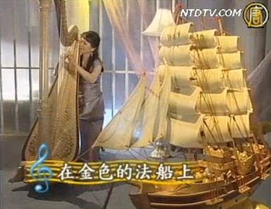 心靈咖啡館:在金色的法船上 / 來歸行 / 為你而來 / 法輪大法好