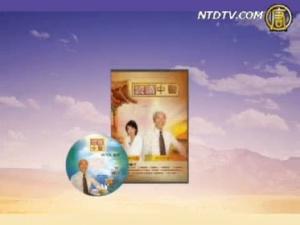 新唐人《認識中醫》DVD出版