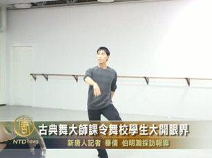 中國舞大師課令舞校學生大開眼界