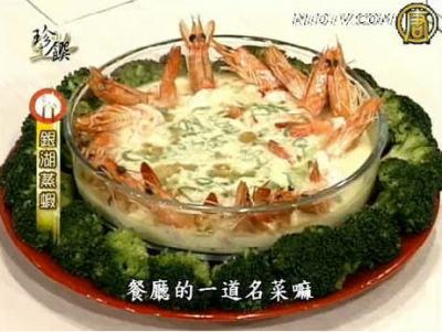 珍饌(11):銀湖蒸蝦