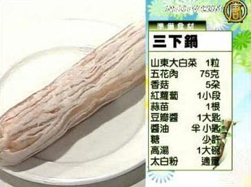 珍饌(13):三下鍋 /涼拌白菜心