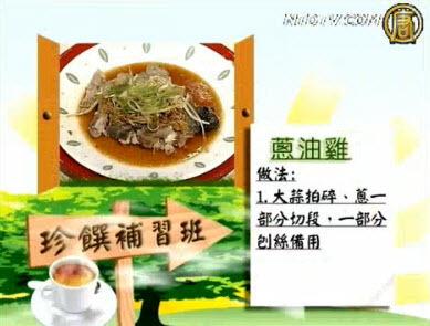 珍饌(15):蔥油雞 / 蒜燒魚