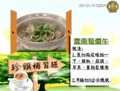 珍饌:雲南筍燜牛/青蒜豆鼓五花肉