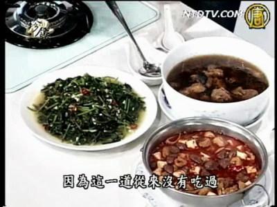 珍饌:老菜脯雞湯/五更腸旺/地瓜菜炒雙蛋