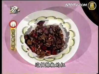 珍饌:宮保鴕鳥丁/香煎鴕鳥排