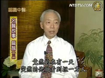 【認識中醫】名醫故事扁鵲(三)/糖尿病