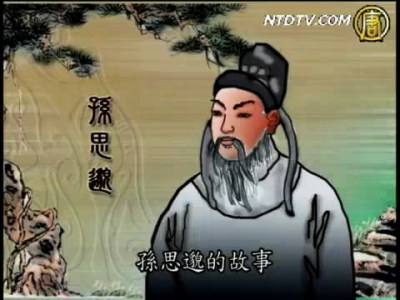 認識中醫:名醫故事孫思邈/甲狀腺異常