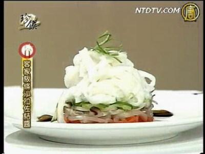 珍饌:客家板條沙拉佐桔醬