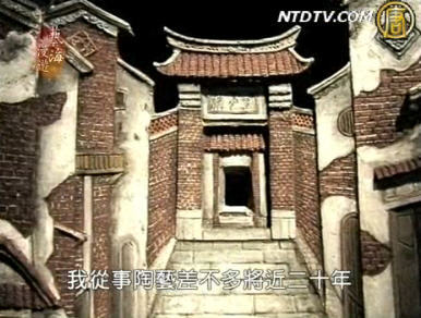 藝海漫遊(186) 古厝陶藝(下)