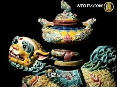 藝海漫遊(183)交趾陶