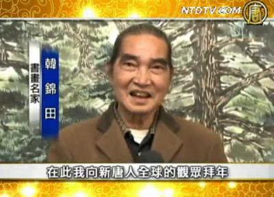 台灣書畫名家韓錦田新年賀辭