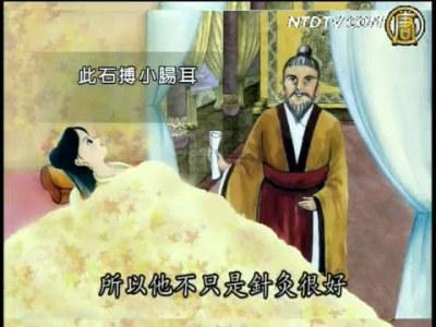 認識中醫:名醫故事徐文伯/腰腿痛