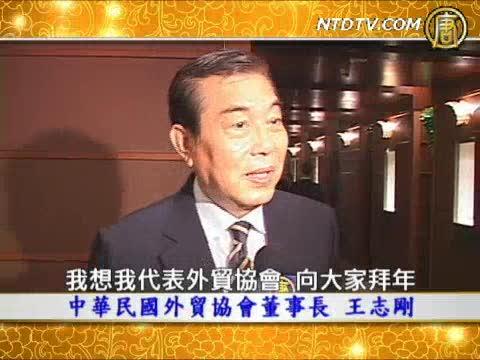 中華民國外貿協會董事長王志剛