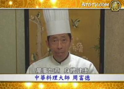 中華料理大師周富德向觀眾拜年