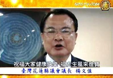 臺灣花蓮縣議會議長 楊文值 賀新年