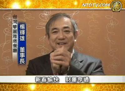 台灣華麗雅致餐廳董事長楊輝雄賀年