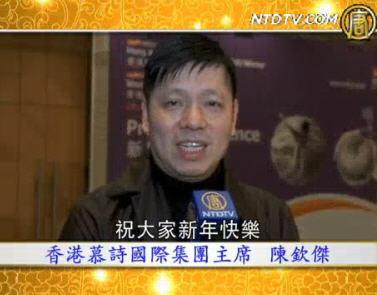 香港慕詩國際集團主席陳欽傑新年祝福