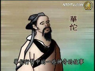 【認識中醫】名醫故事華佗/脅肋痛