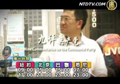九評共產黨(廣告)