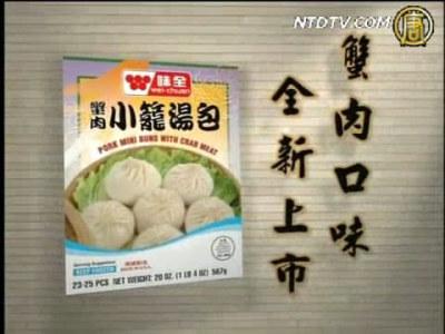 味全蟹肉小籠湯包(廣告)