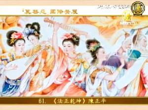 【東方神韻】「真善忍」國際美展 (七)