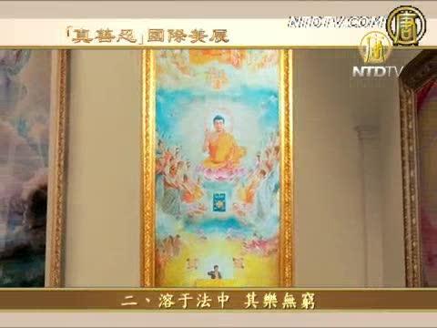 【東方神韻】「真善忍」國際美展 (二)