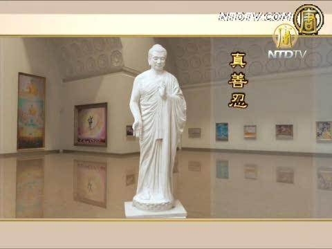 【東方神韻】「真善忍」國際美展 (三)