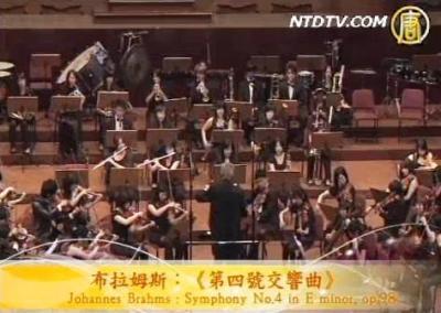 皇家音樂廳:布拉姆斯《第四號交響曲》