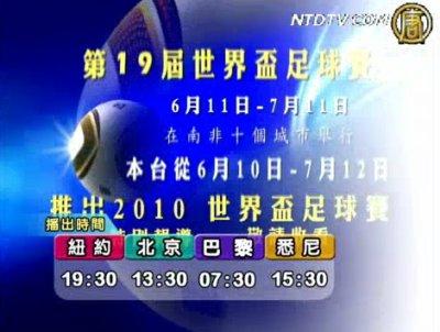 2010世界杯足球賽特別報道(預告)