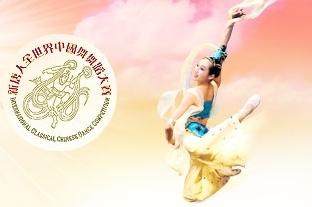新唐人第三届全世界中國舞舞蹈大赛(上)