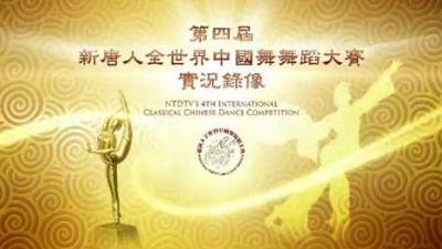 第四屆新唐人全世界中國舞舞蹈大賽實況錄像