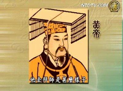 談古論今話中醫 (11):黃帝受業