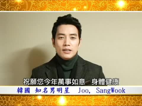 韓國知名男明星 Joo, SangWook拜年
