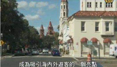【旅行天下】美國南方古城-聖奧古斯丁